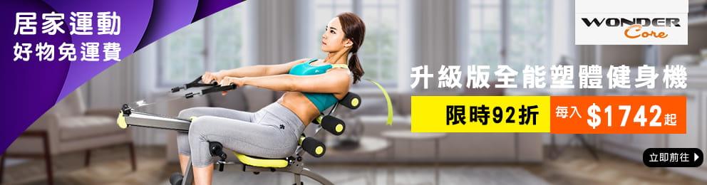 商品-塑體健身機