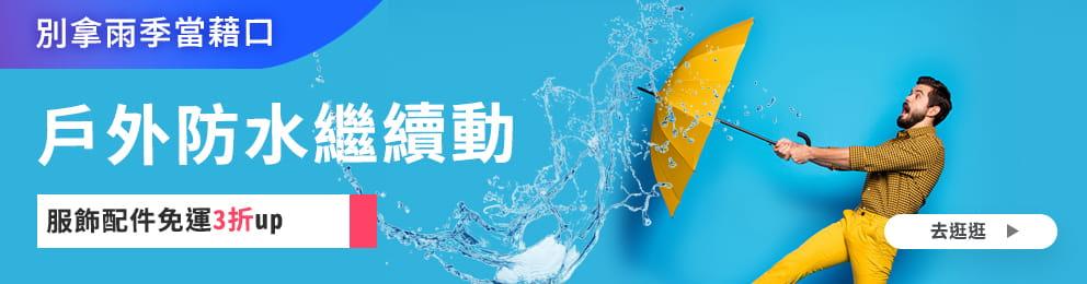 梅雨季戶外防水