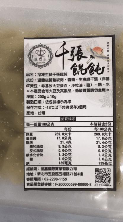 《極鮮配》巷弄隱藏版 基隆市場嬤的千張餛飩 3