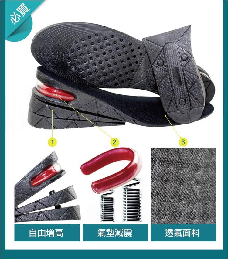 三段式氣墊增高鞋墊可自行調整高度 5