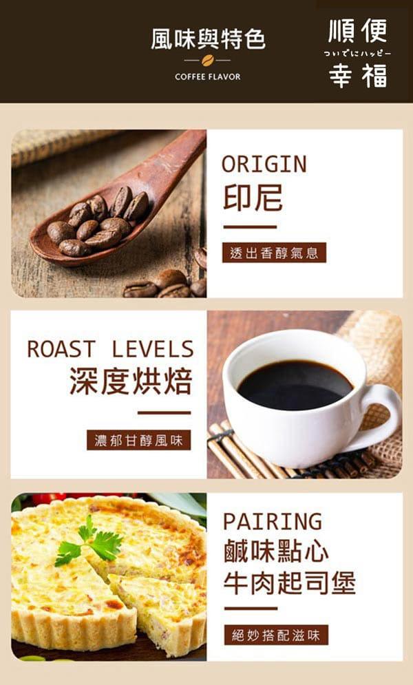 【順便幸福】-苦甜焦香曼特寧咖啡豆1袋(半磅227g/袋)【可代客研磨咖啡粉】 3