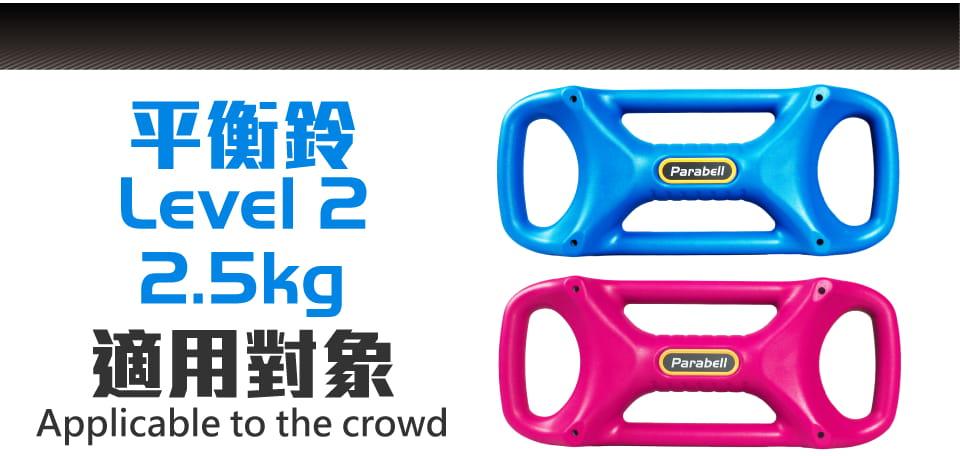 【XOANON洛恩耐運動健身】Parabell 平衡鈴 level 2 藍 / 2.5KG 3