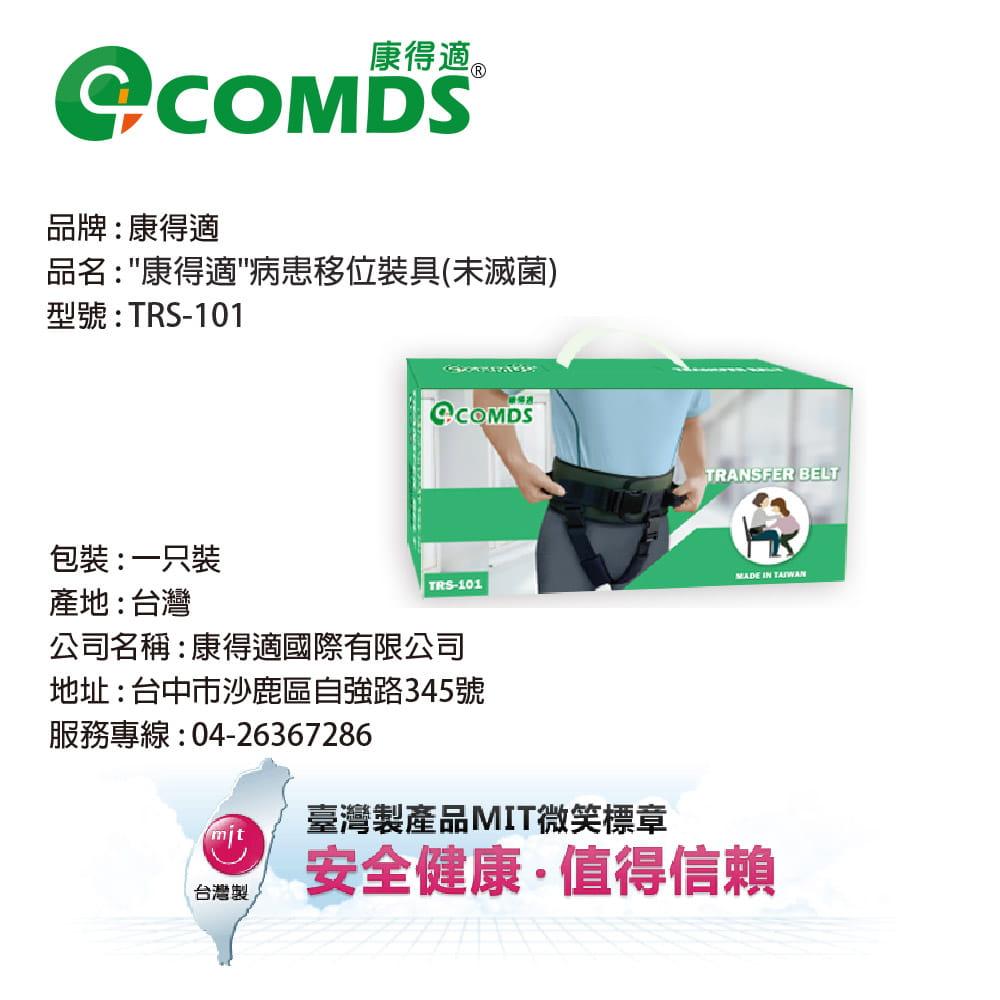 【康得適】 移位腰帶 軀幹裝具 移位帶 協助起身 臥床移位 病患搬運移位 學步帶 含跨下帶 6