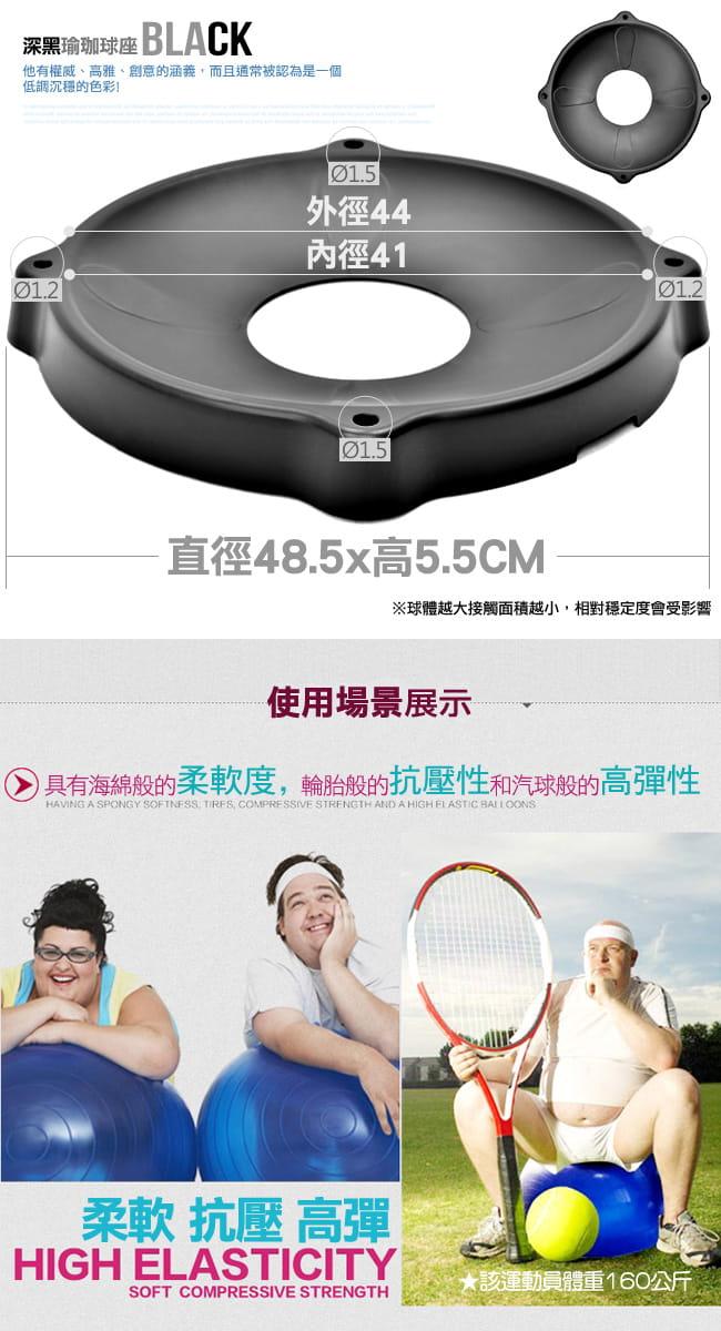 瑜珈球平衡球座(適用抗力球直徑45~85CM)   彈力球穩定座 7