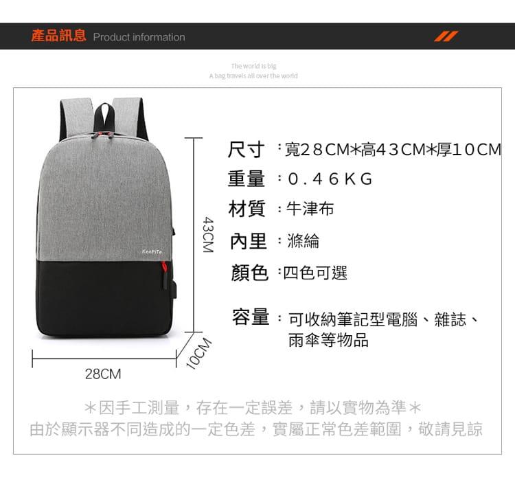 【JAR嚴選】防盜耐磨可充電式多功能雙肩電腦包 20