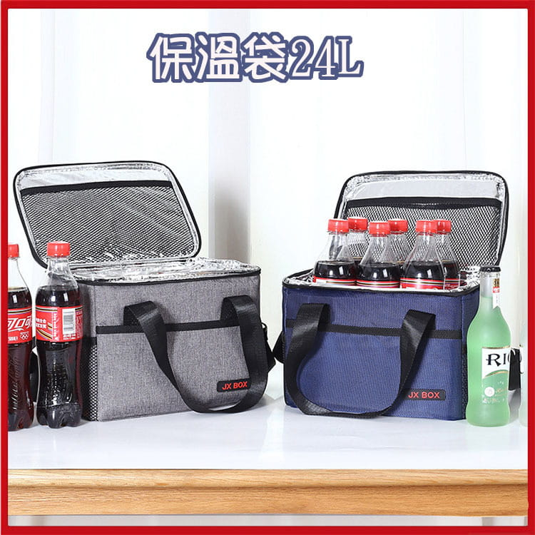 24L大容量 保冷/保溫袋 可背可提保冰袋 戶外休閒 野餐露營郊遊【AE16173】