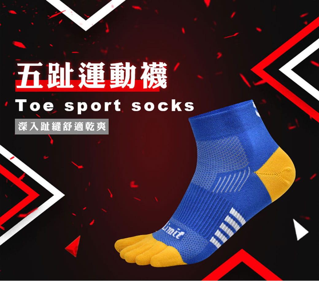 【力美特機能襪】五趾運動襪(寶藍黃) 2