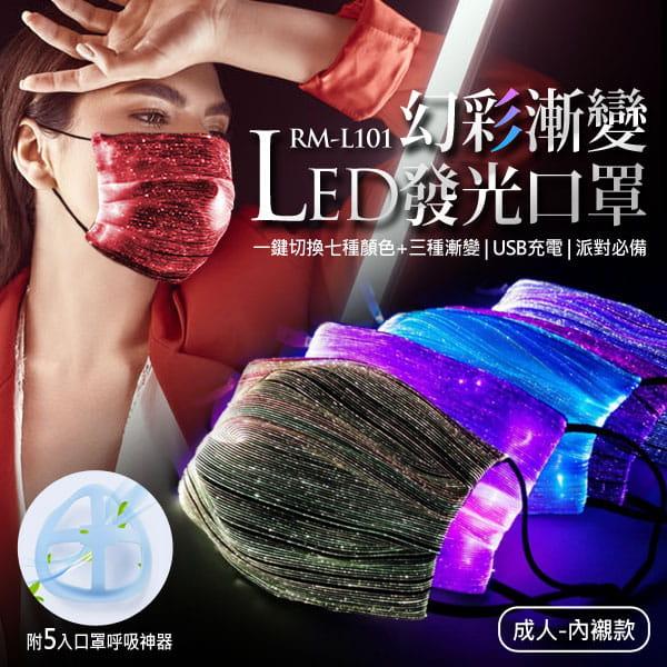 RM-L101 幻彩漸變LED發光口罩 成人內襯款(附5入口罩呼吸神器)