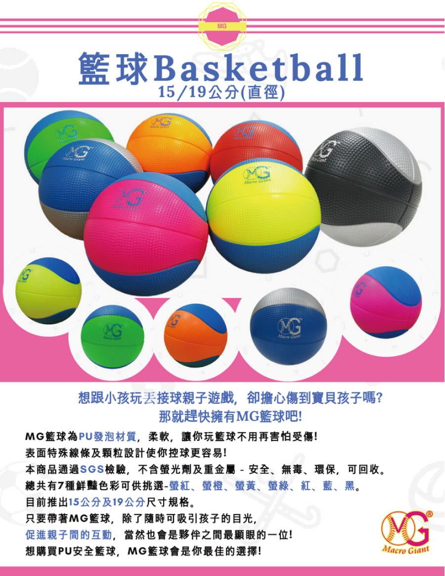 【Macro Giant】MIT彩色19公分運動籃球 3