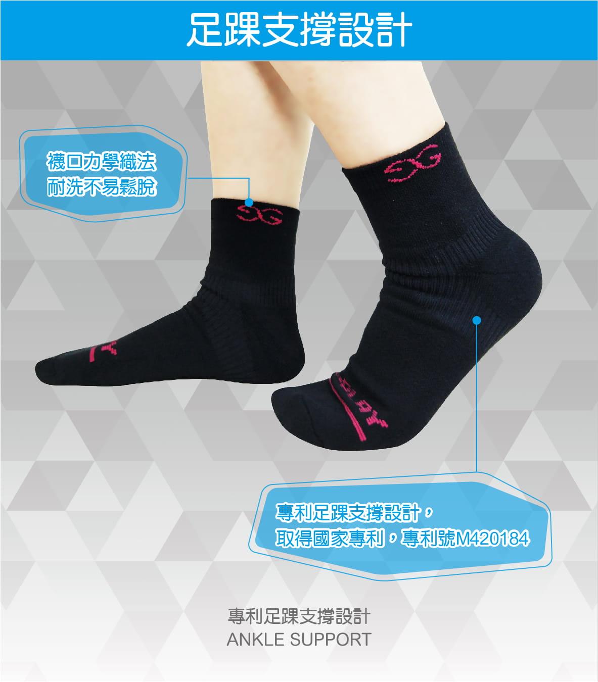 【EG-PLAY】SPORTS SOCKS 足踝支撐機能襪 3