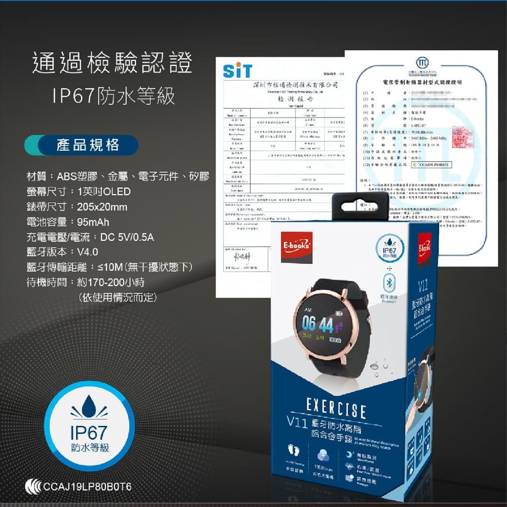 【E-books】V11 藍牙防水高階鋁合金手錶 7