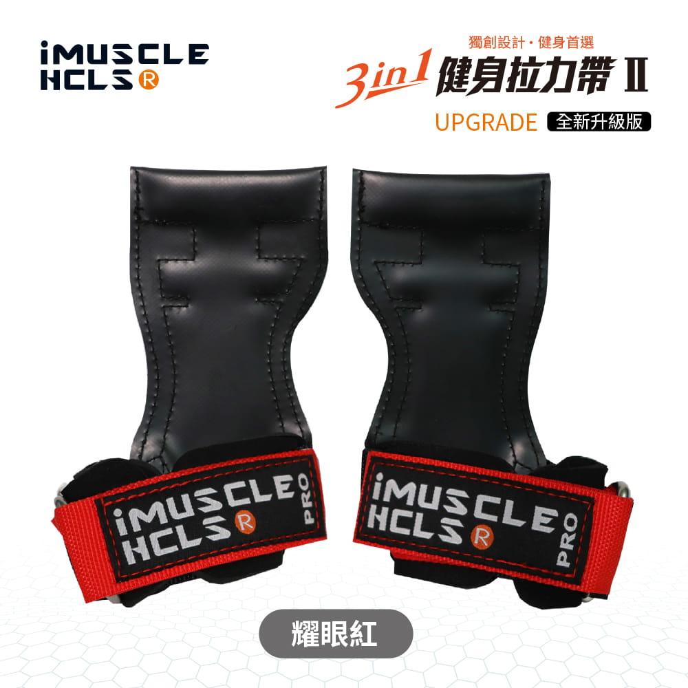 【iMuscle】三合一健身拉力帶 (四色隨選) 14
