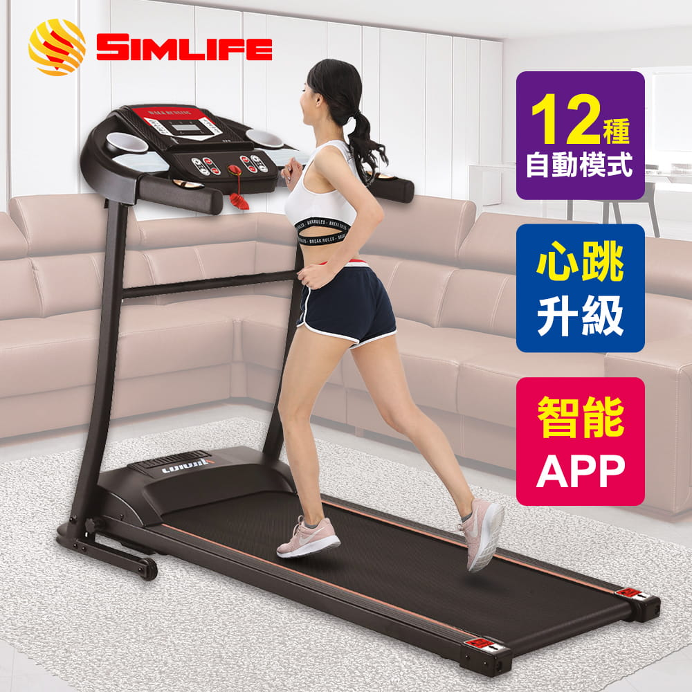 【Simlife】重磅炫黑跑酷專業型電動跑步機