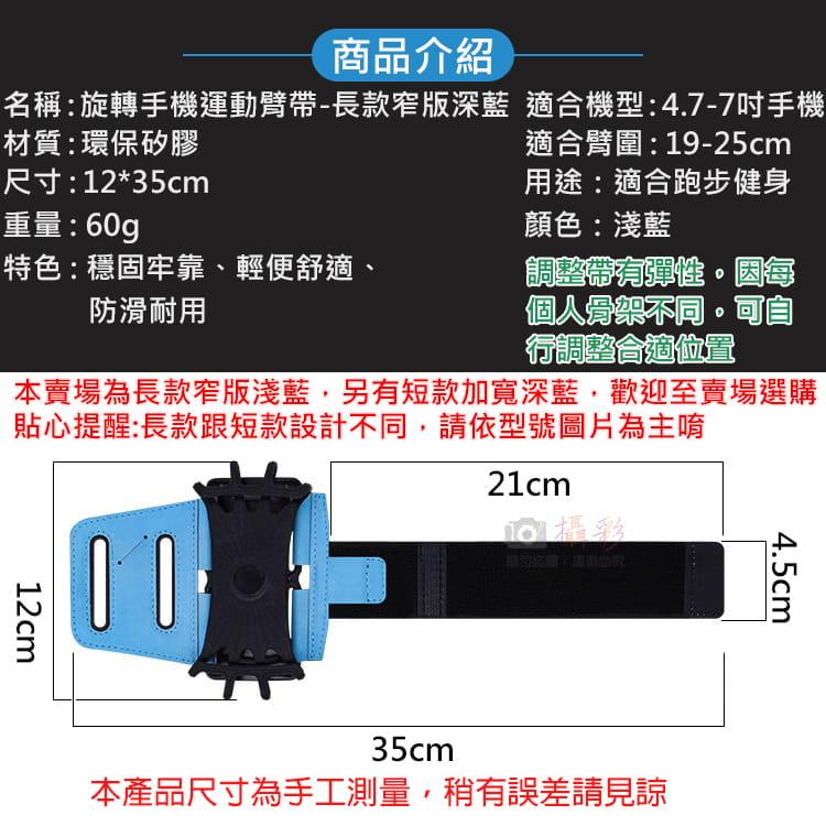 旋轉手機運動臂帶-長款窄版淺藍 1