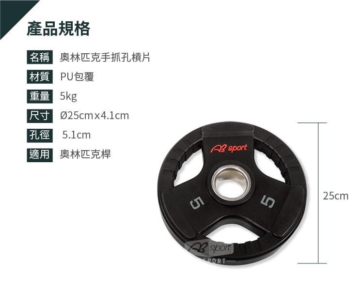 【ABSport】PU槓鈴片(5kg*2)/奧林匹克手抓孔槓片 1