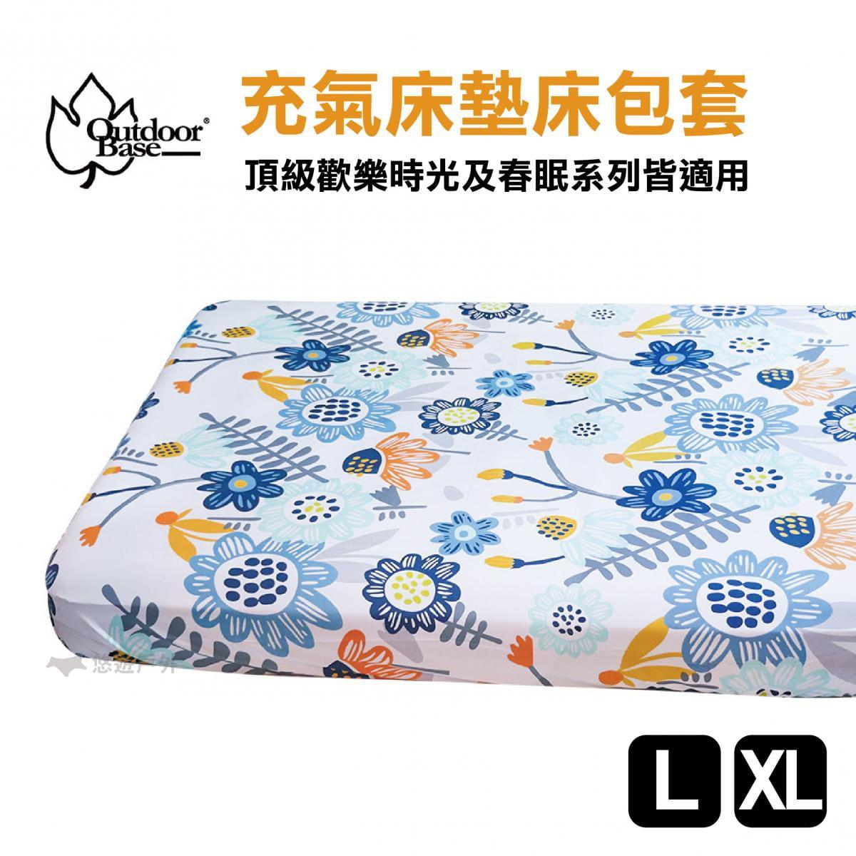 【新品上市】充氣床墊床包套 舒柔布 200x290x30cm (XL/L)
