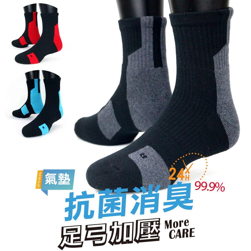 【IFEET】(K132-1)EOT科技不會臭的中筒厚運動襪 0