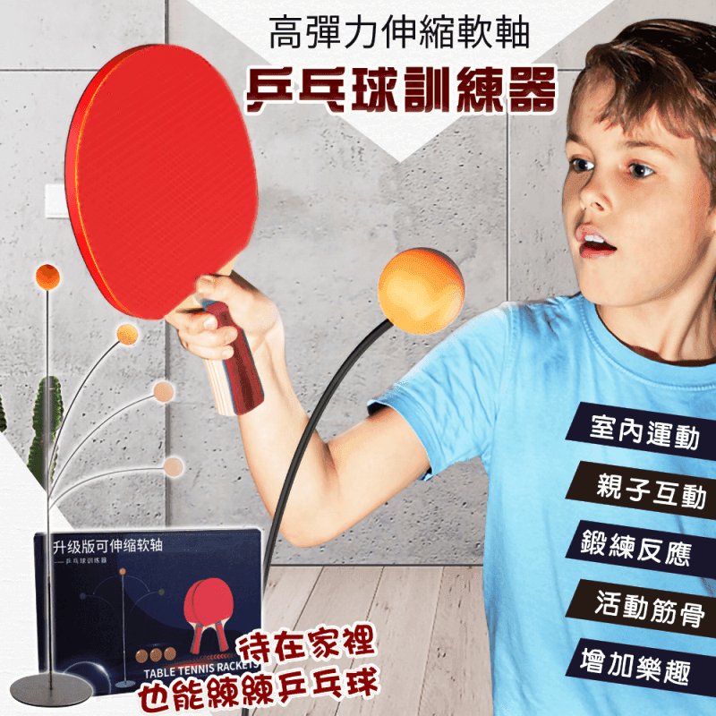 親子乒乓球訓練器 0
