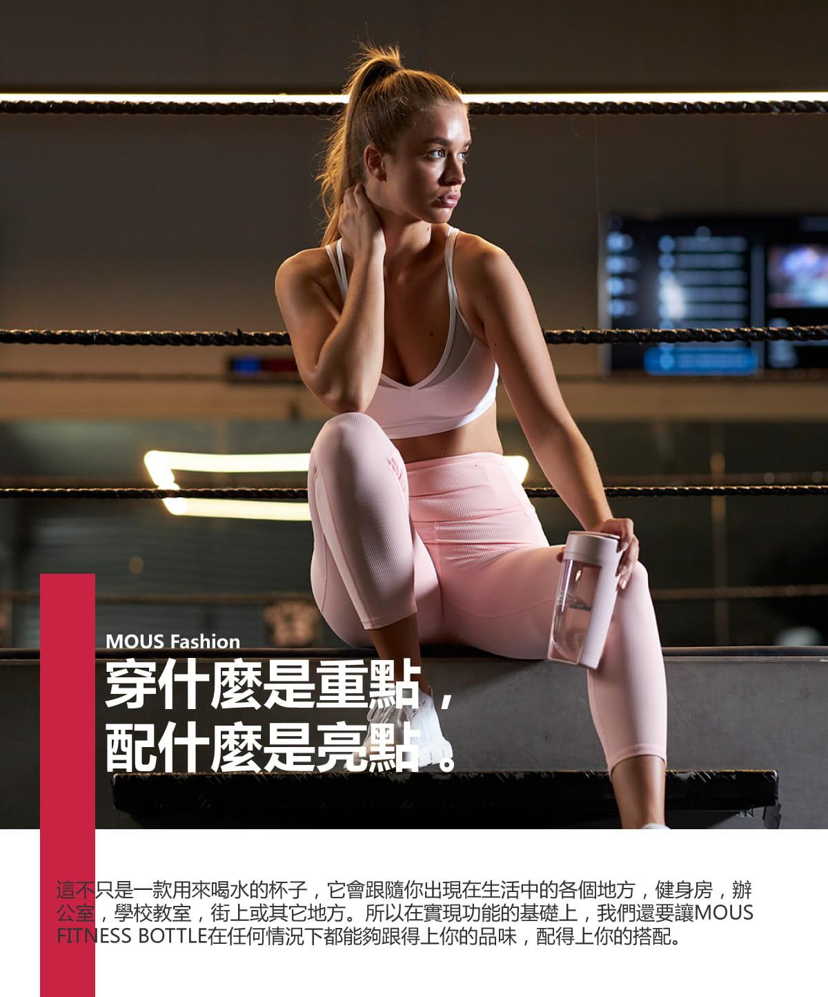 澳洲 MOUS Fitness 運動健身搖搖杯-腮紅粉 7