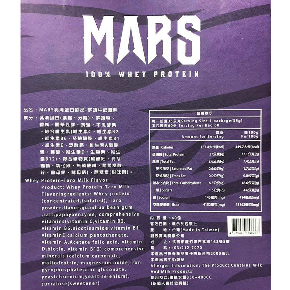 【Mars戰神】乳清(60包/盒)+Blender搖搖杯28oz-烈焰紅 16