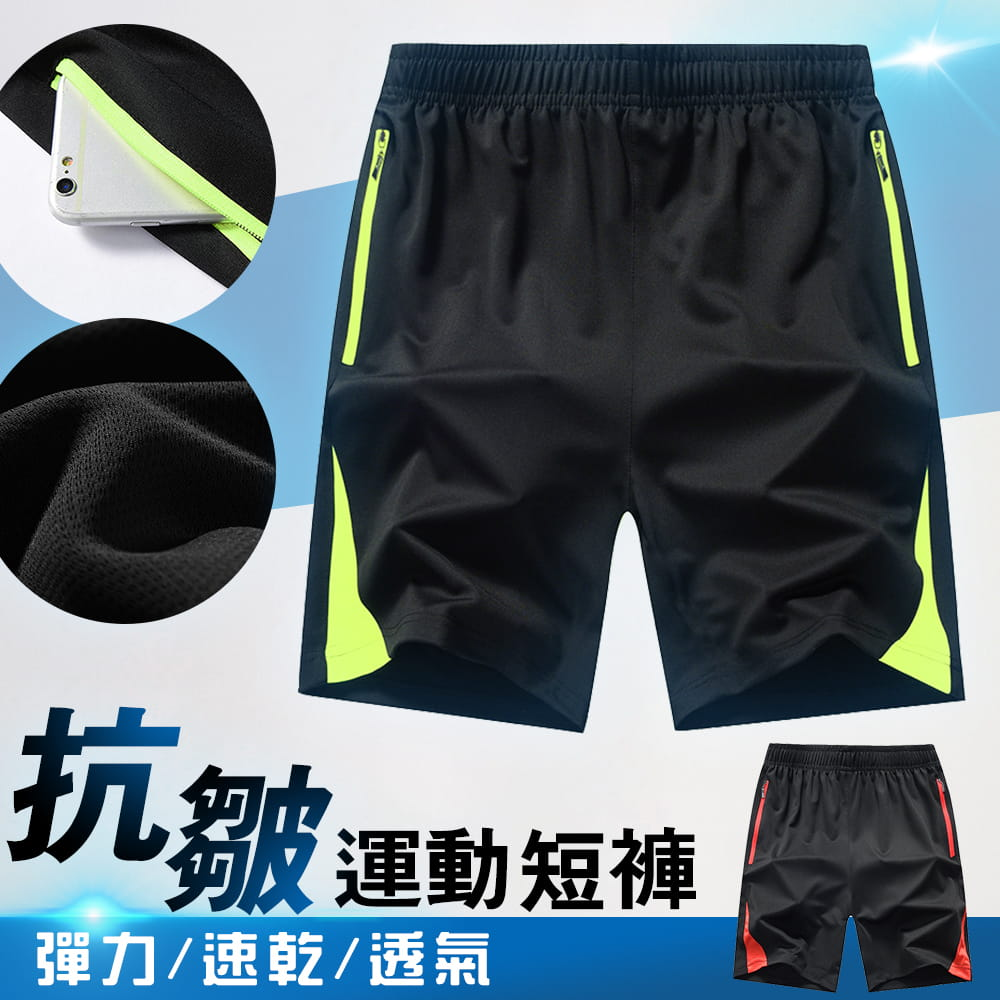 【NEW FORCE】速乾彈力抗皺休閒運動男短褲-兩色可選 0