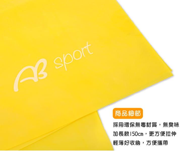 【ABSport】瑜珈彈力帶(0.4mm*150cm)/拉筋帶/伸展帶/皮拉提斯帶/韻律拉帶 1