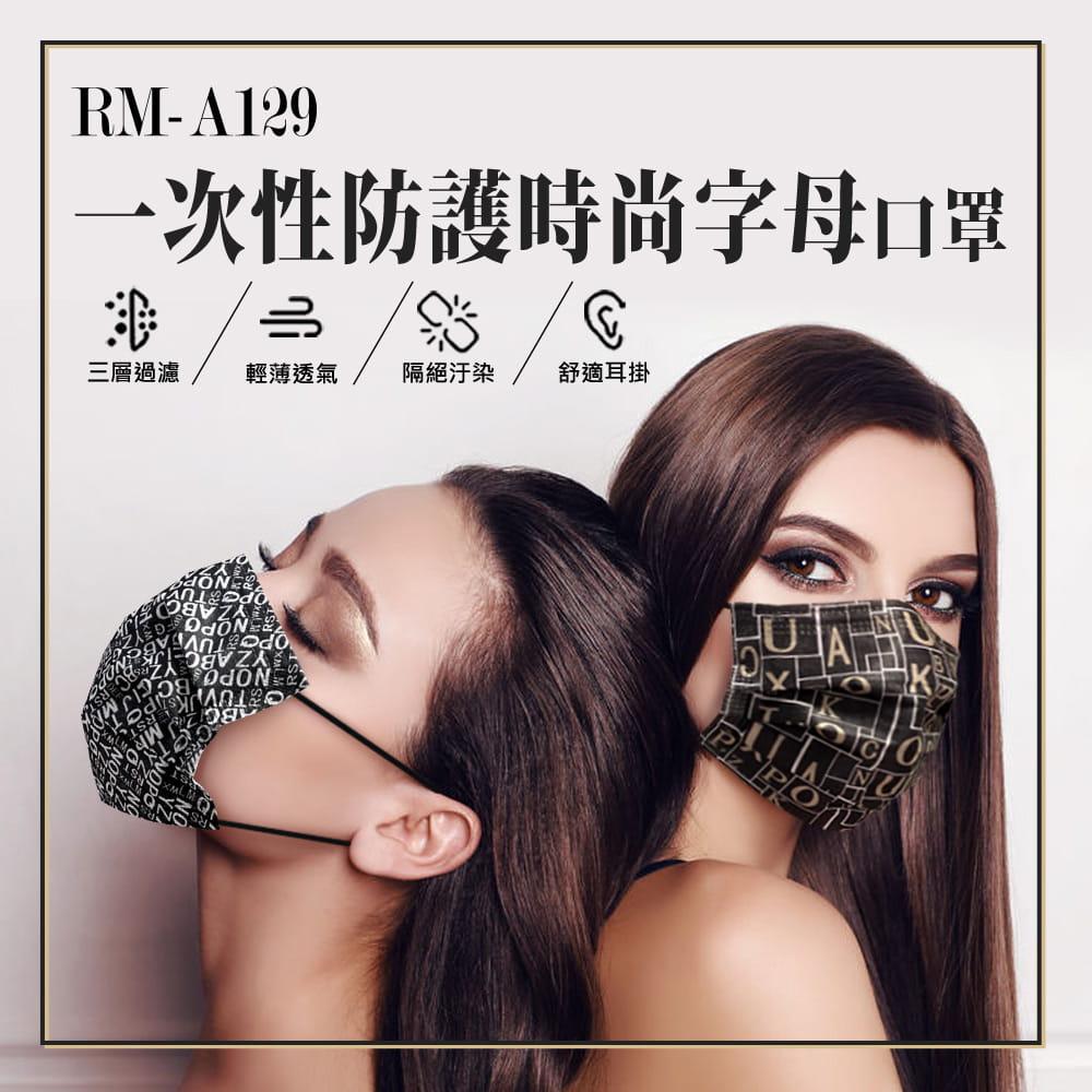 RM-A129 一次性防護時尚字母口罩 50入/包