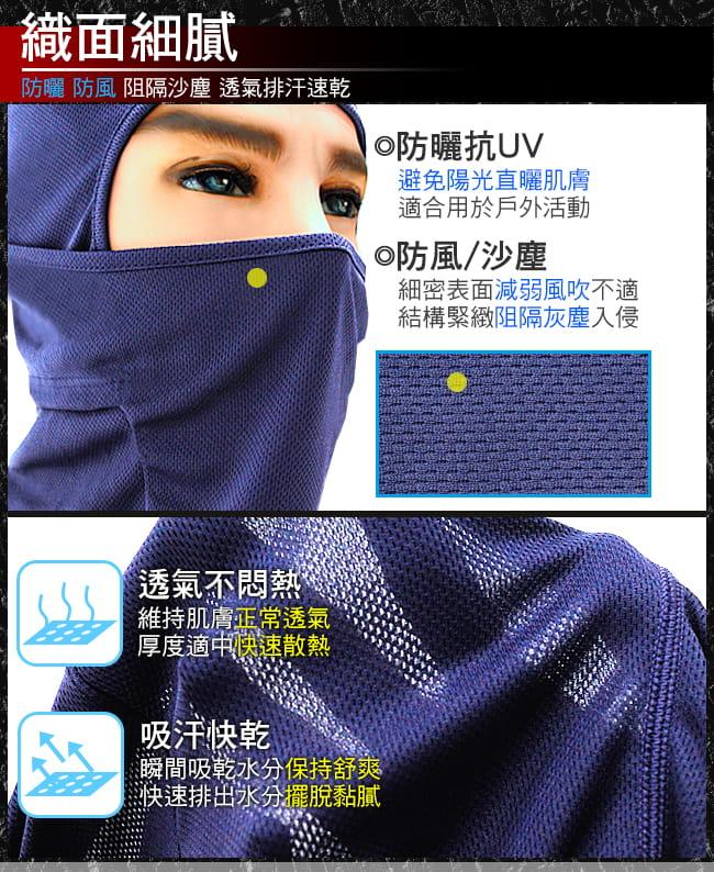 透氣速乾網眼防曬頭套    抗UV防風面罩騎行面罩 6