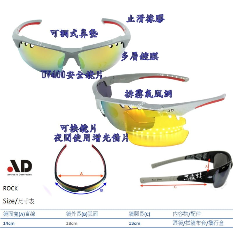 【AD運動眼鏡】AD全包覆運動護目太陽眼鏡/型號ROCK/UV400安全鏡片 7