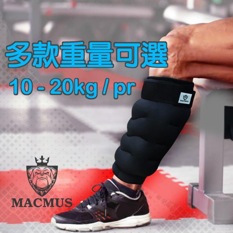 【MACMUS】20公斤長襪型運動沙包 單邊10公斤腿部專用負重沙袋 適合健走、慢跑等運動 1