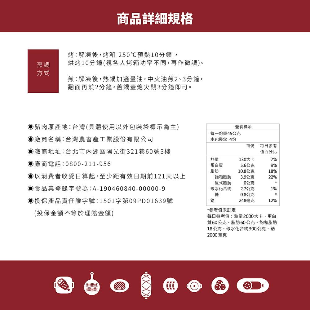 【台畜THAM】迷迭香戰斧豬排 (200g/片) 5