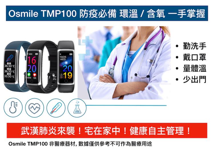 【Osmile】 TMP100 銀髮族健康管理運動手環 (脈搏血氧)-黑 1