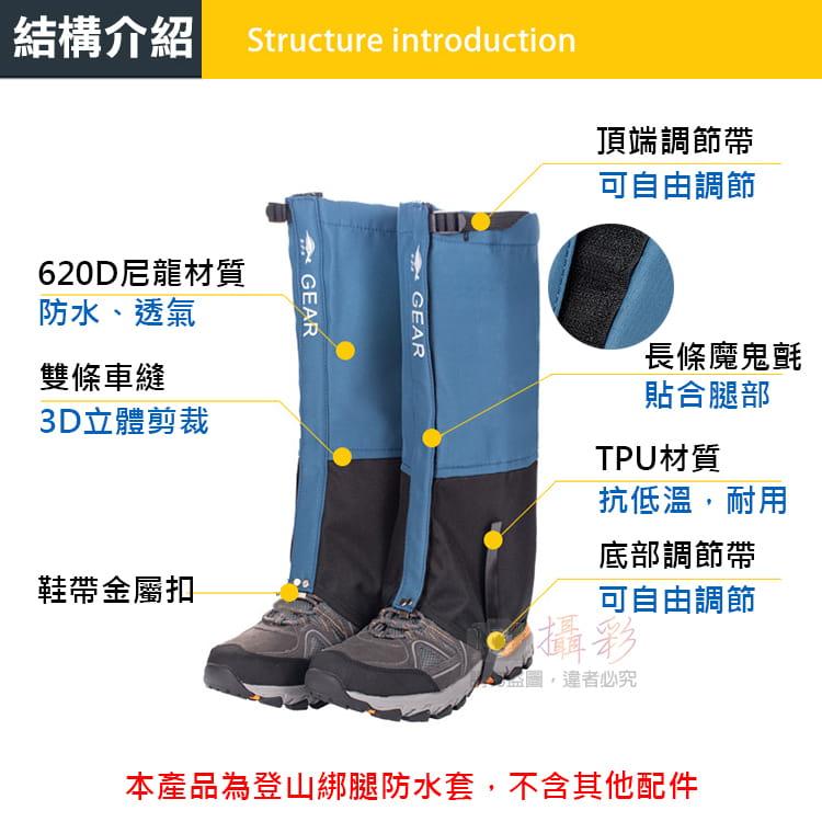 登山綁腿防水套 一雙入 男女通用 13
