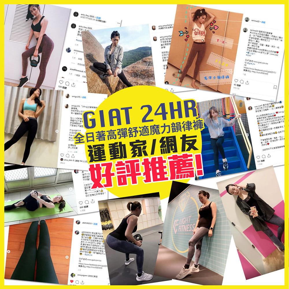 【GIAT】台灣製24hr全日著高彈舒適魔力褲 6
