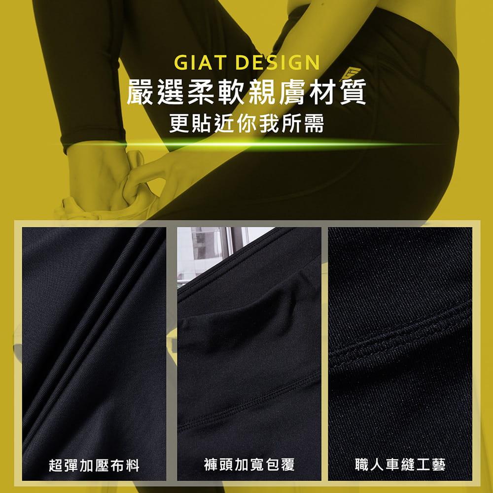 【GIAT】台灣製UV排汗機能壓力褲(網美2.0升級款) 10