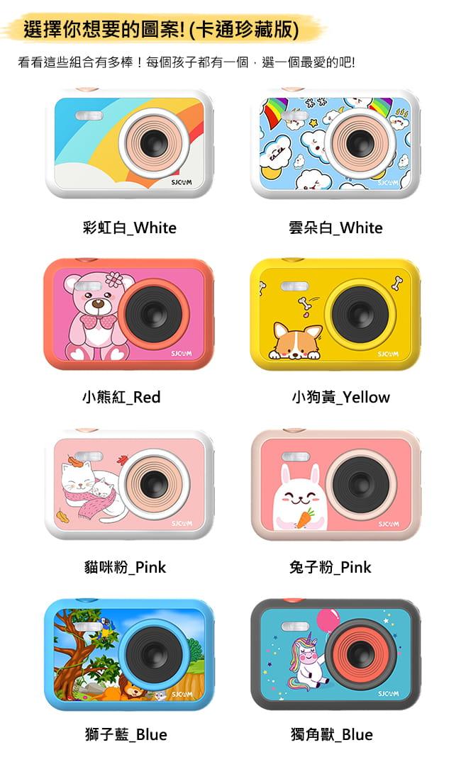 【SJCAM】【贈32記憶卡】FUNCAM高清1080P兒童專用相機 (卡通版/單色版) 9