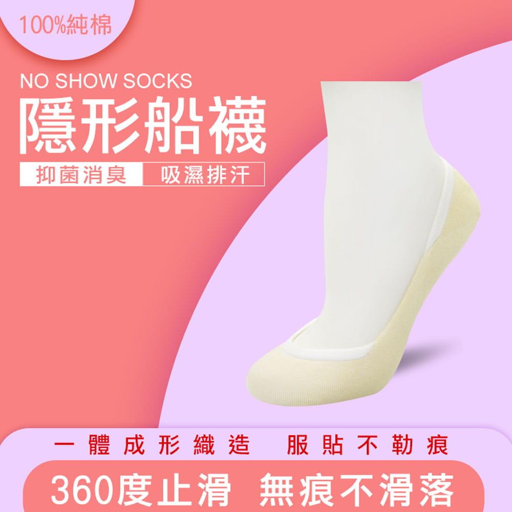 【力美特機能襪】隱形船襪(加固版)(米) 0