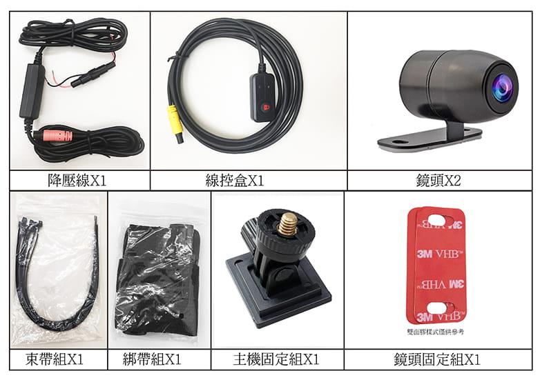 【勝利者】1080P防水雙鏡頭機車行車紀錄器 9