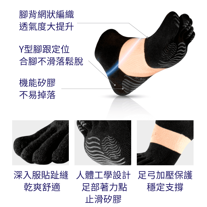 【sNug】極速五趾運動船襪 運動專業用襪 頂級規格 碟煞級止滑 加壓防護 健康除臭 9