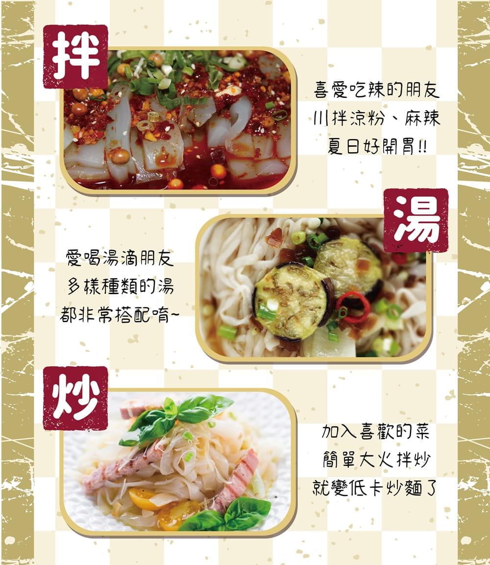 【搭嘴好食】低卡蒟蒻纖麵 輕食蒟蒻麵 5