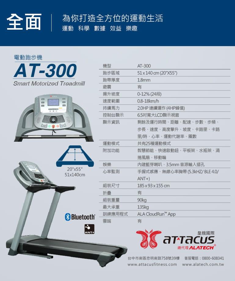 【ATTACUS】皇娥智慧電動跑步機AT-300 14