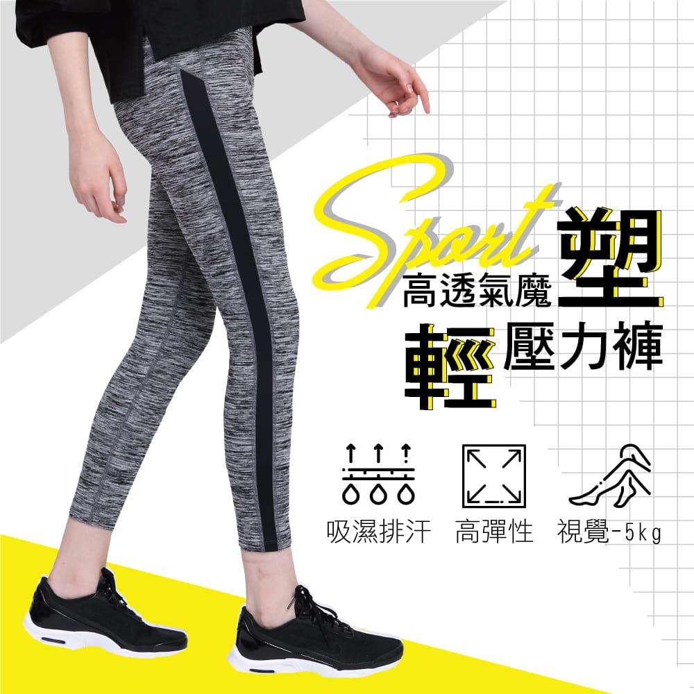 高透氣魔塑壓力褲(2色)
