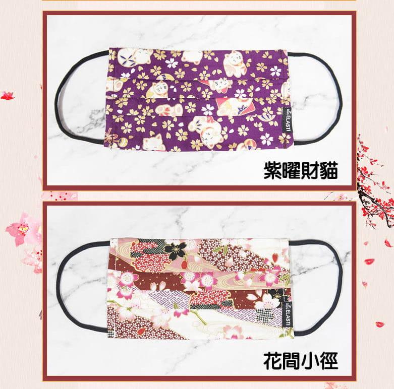 【ELASTI】台灣製日式和風口罩(買口罩送10片拋棄式濾片) 3
