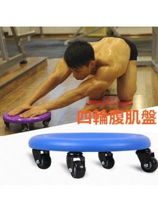 健腹盤健身腹肌盤四輪腹肌訓練盤核心萬向運動滑輪板