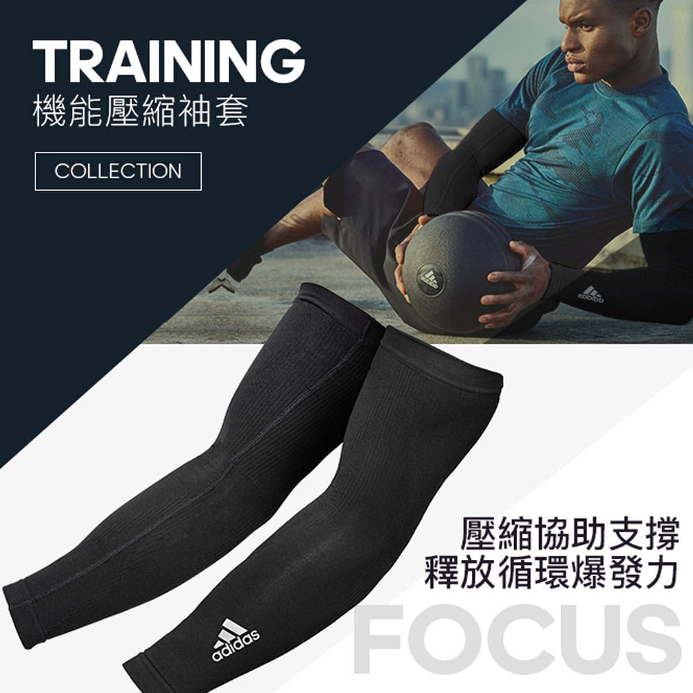 【adidas】機能壓縮袖套(黑) 1