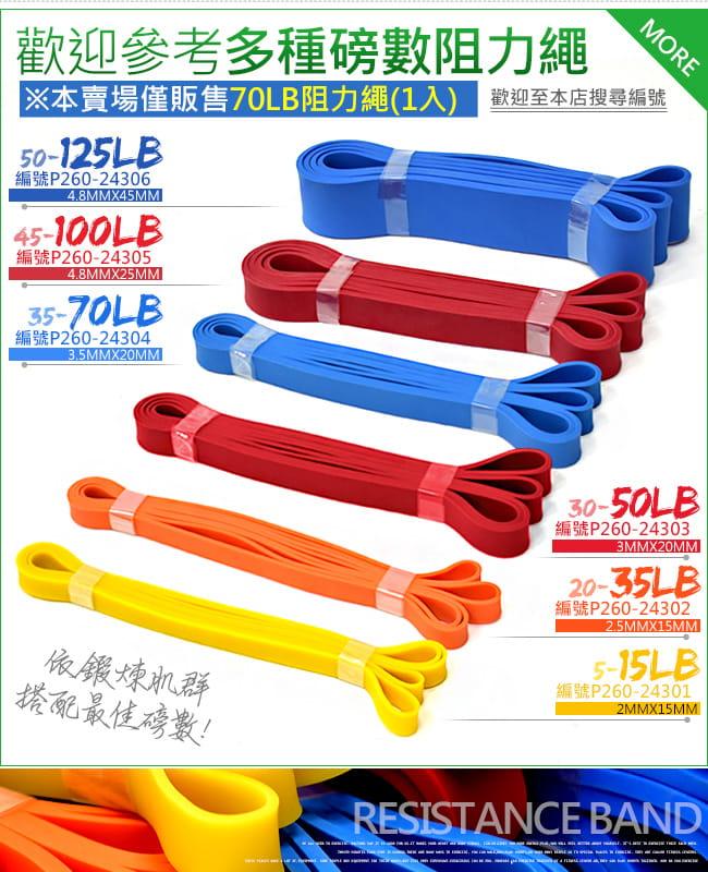 台灣製造70磅大環狀彈力帶  (LATEX乳膠阻力繩.手足阻力帶) 9