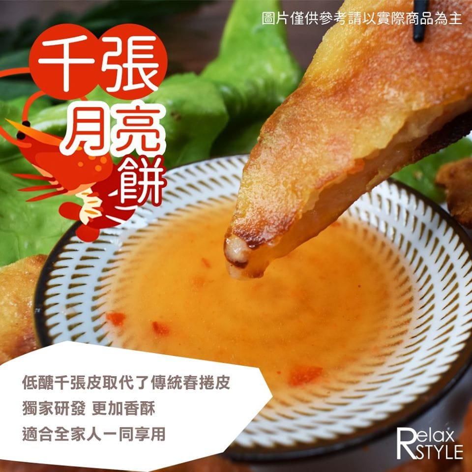 【極鮮配】減醣千張 月亮蝦餅 (附醬) 2
