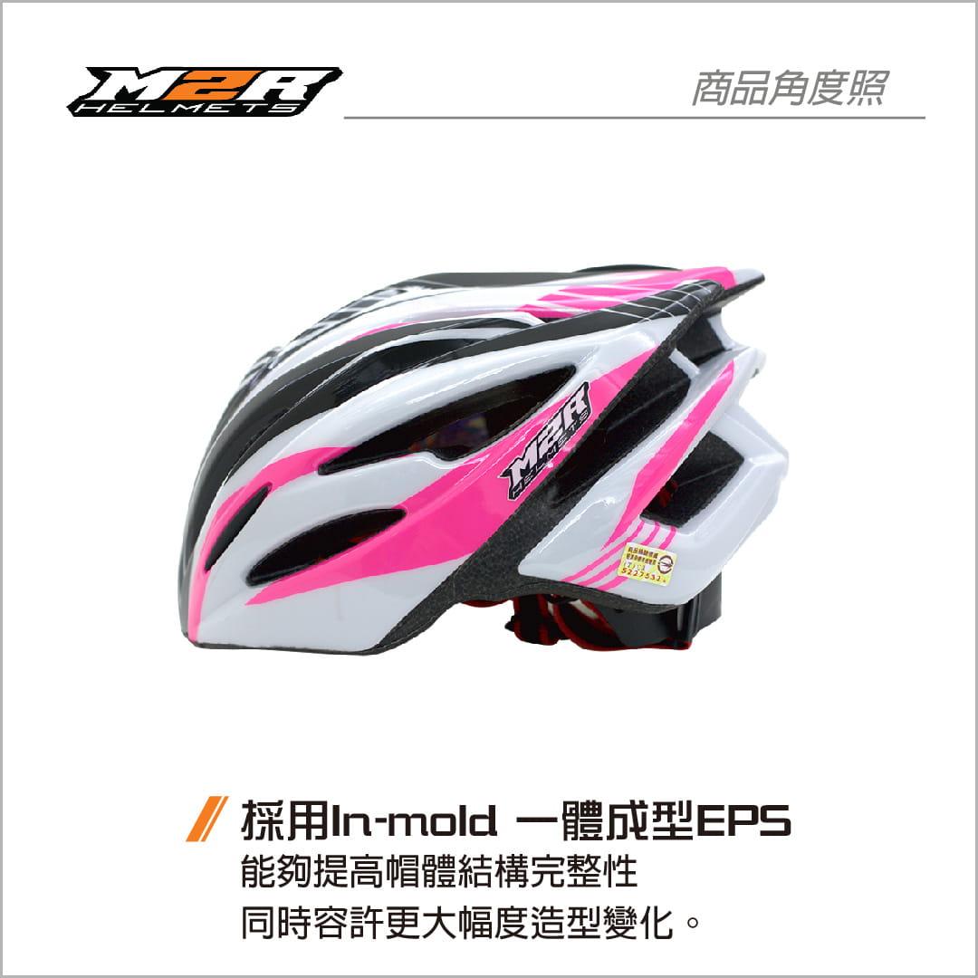 【路達自行車衣館】M2R 》MV12專業自行車安全帽 ★白粉 MV12-07-00 5