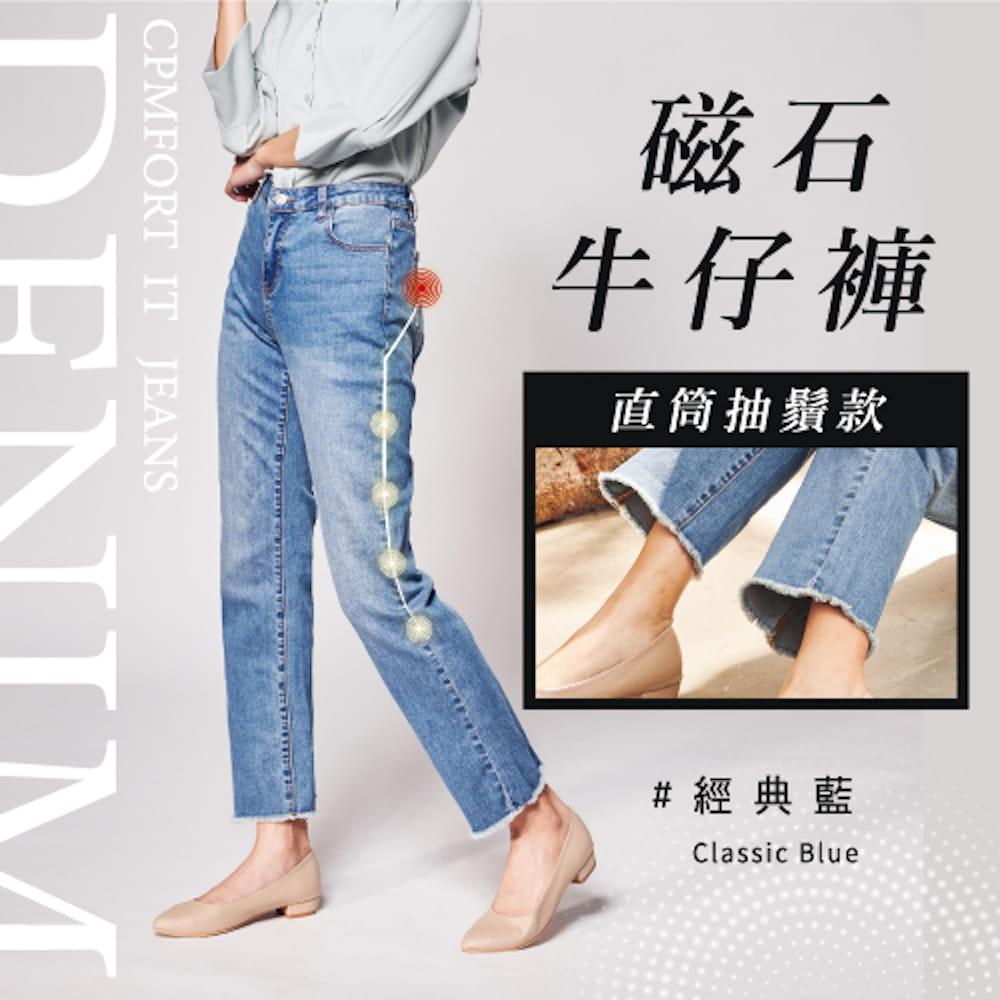 【iFit】【磁気專科】磁石牛仔褲-直筒抽鬚款 0