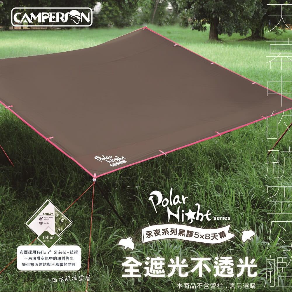 CAMPERSON 永夜系列5x8黑膠天幕